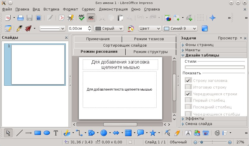 Libreoffice-impress.jpeg